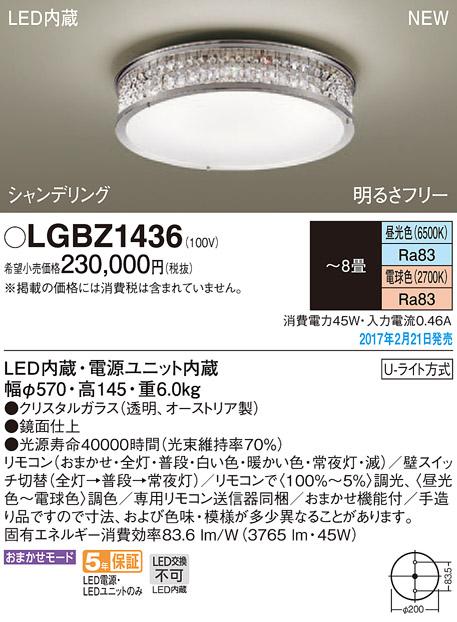 LGBZ1436 パナソニック Panasonic 照明器具 LEDシャンデリング シーリングライト 調光・調色タイプ 【~8畳】