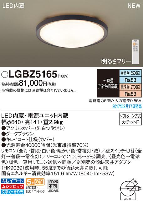 LGBZ5165 パナソニック Panasonic 照明器具 LED大光量シーリングライト 調光・調色タイプ 【~18畳】