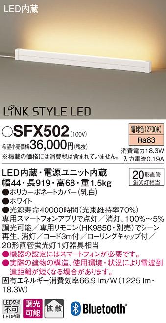 SFX502 パナソニック Panasonic 照明器具 LED建築化照明器具 ホリゾンタルライト 電球色 据置取付型 直管形蛍光灯FL20形1灯器具相当 拡散タイプ リンクスタイル対応 L900