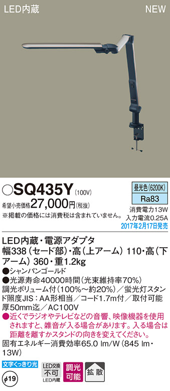 SQ435Y パナソニック Panasonic 照明器具 LEDデスクスタンド 昼光色 拡散タイプ 調光ボリューム内蔵