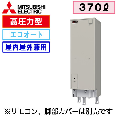 SRT-J37CD5 【本体のみ】 三菱電機 電気温水器 370L 自動風呂給湯タイプ 高圧力型 エコオート