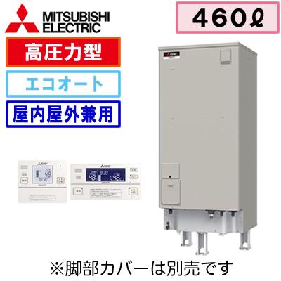 SRT-J46CDM5 + RMC-JD5SE 【インターホンリモコン付】 三菱電機 電気温水器 460L 自動風呂給湯タイプ 高圧力型 エコオート