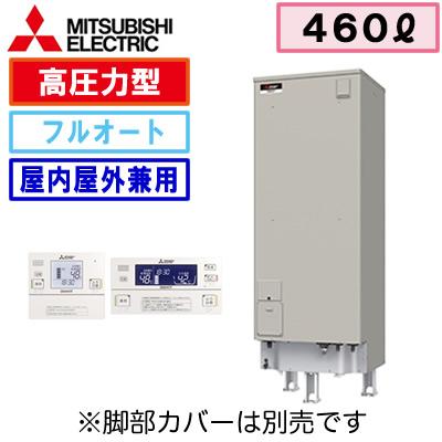 SRT-J46WD5 + RMC-JD5SE 【インターホンリモコン付】 三菱電機 電気温水器 460L 自動風呂給湯タイプ 高圧力型 フルオート