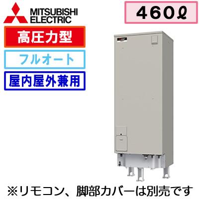 SRT-J46WD5 【本体のみ】 三菱電機 電気温水器 460L 自動風呂給湯タイプ 高圧力型 フルオート