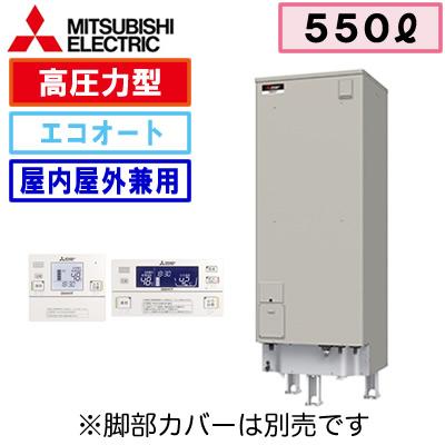 SRT-J55CD5 + RMC-JD5SE 【インターホンリモコン付】 三菱電機 電気温水器 550L 自動風呂給湯タイプ 高圧力型 エコオート
