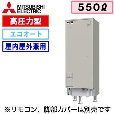 SRT-J55CD5 【本体のみ】 三菱電機 電気温水器 550L 自動風呂給湯タイプ 高圧力型 エコオート