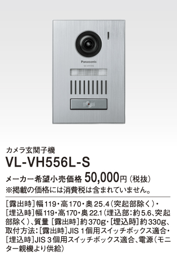 VL-VH556L-S Panasonic テレビドアホン用システムアップ別売品 カメラ玄関子機 露出/埋込両用型