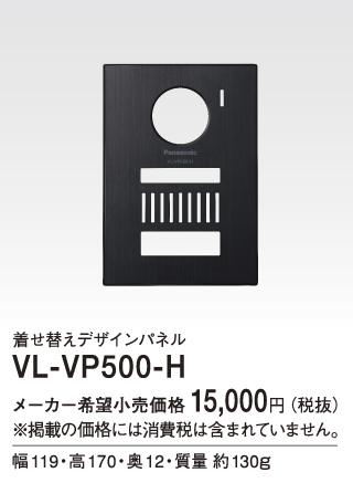 VL-VP500-H Panasonic テレビドアホン用システムアップ別売品 着せ替えデザインパネル メタリックグレー