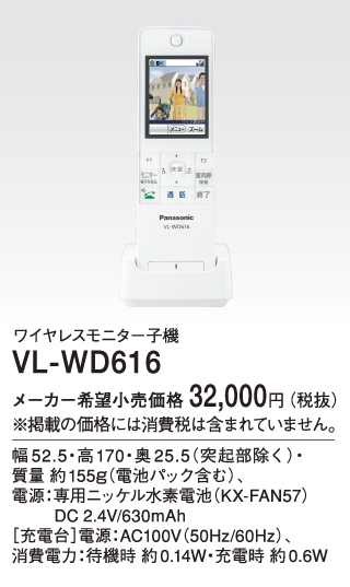VL-WD616 Panasonic テレビドアホン用システムアップ別売品 ワイヤレスモニター子機(ドアホン/電話両用)
