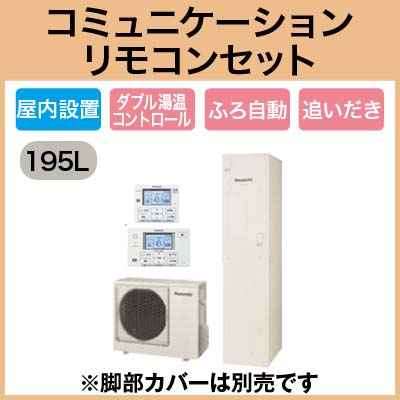 HE-V20HQMS + HE-CQFHW 【コミュニケーションリモコン付】 Panasonic コンパクトエコキュート 195L フルオートタイプ Vシリーズ