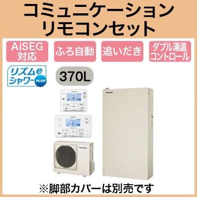 HE-W37HQS + HE-WQFHW 【コミュニケーションリモコン付】 Panasonic エコキュート 370L ECONAVI 薄型 フルオートタイプ Wシリーズ