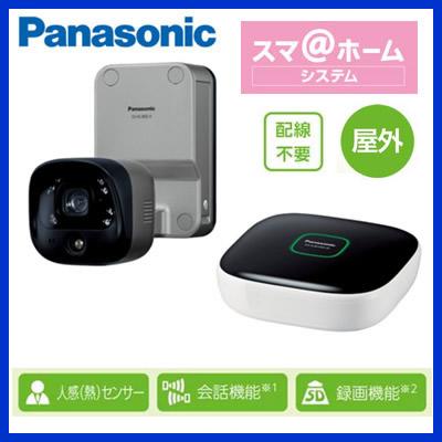 KX-HC300SK-H パナソニック Panasonic ホームネットワークシステム ワイヤレス 屋外バッテリーカメラキット