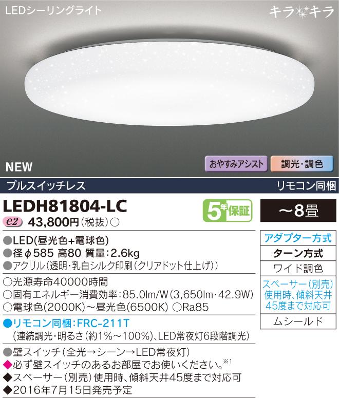 LEDH81804-LC 東芝ライテック 照明器具 LEDシーリングライト キラキラ 調光・ワイド調色 【~8畳】