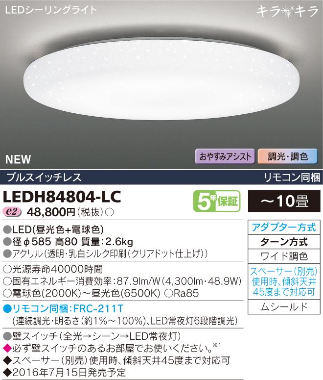 LEDH84804-LC 東芝ライテック 照明器具 LEDシーリングライト キラキラ 調光・ワイド調色 【~10畳】