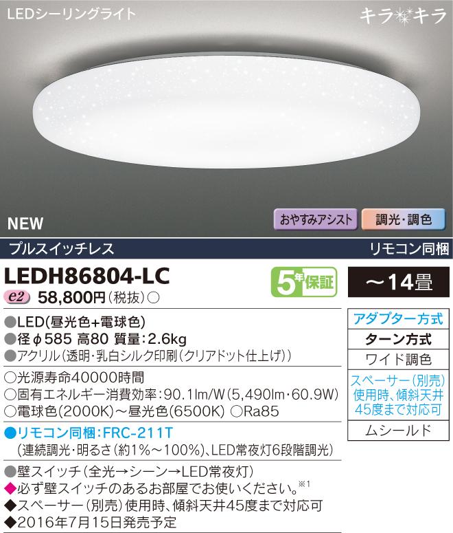 LEDH86804-LC 東芝ライテック 照明器具 LEDシーリングライト キラキラ 調光・ワイド調色 【~14畳】