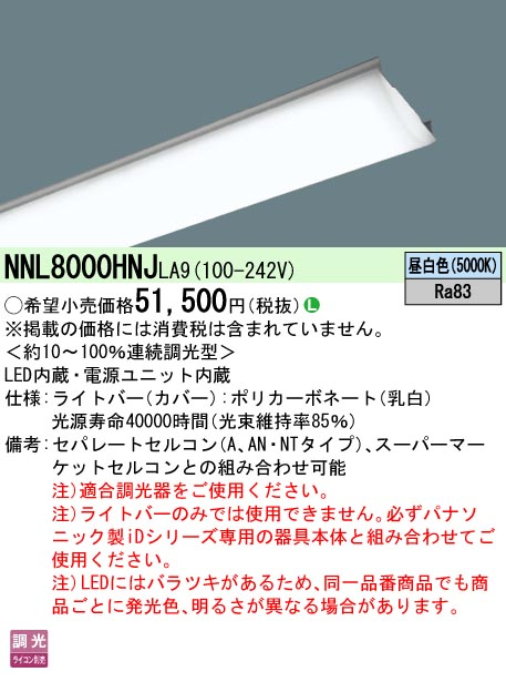 ●NNL8000HNJLA9 【当店おすすめ!iDシリーズ】 パナソニック Panasonic 施設照明 一体型LEDベースライト iDシリーズ用ライトバー 省エネタイプ 110形 10000lmタイプ 調光 昼白色