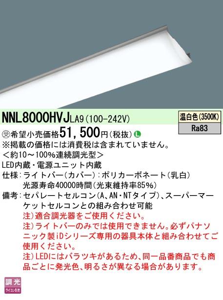 ●NNL8000HVJLA9 【当店おすすめ!iDシリーズ】 パナソニック Panasonic 施設照明 一体型LEDベースライト iDシリーズ用ライトバー 省エネタイプ 110形 10000lmタイプ 調光 温白色