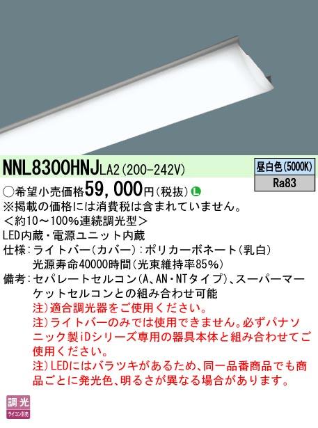 ●NNL8300HNJLA2 【当店おすすめ!iDシリーズ】 パナソニック Panasonic 施設照明 一体型LEDベースライト iDシリーズ用ライトバー 省エネタイプ 110形 13400lmタイプ 調光 昼白色 Hf86形×2灯定格出力型器具相当