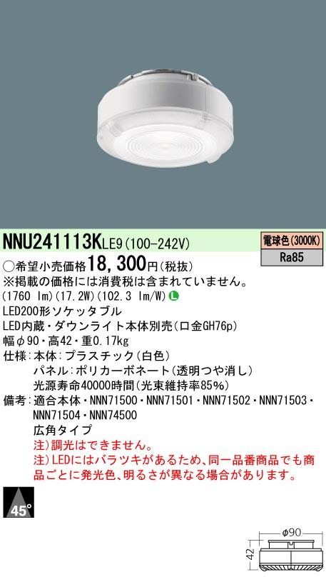 NNU241113KLE9 パナソニック Panasonic ランプ LEDライトエンジン 電球色 200形 ビーム角45度 広角タイプ