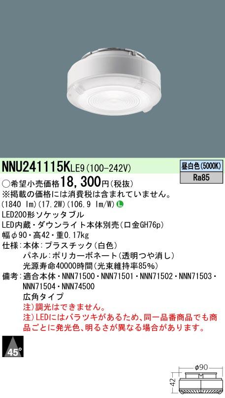 NNU241115KLE9 パナソニック Panasonic ランプ LEDライトエンジン 昼白色 200形 ビーム角45度 広角タイプ