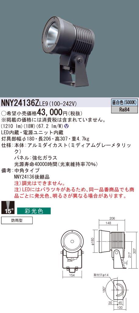 NNY24136ZLE9 パナソニック Panasonic 施設照明 LEDスポットライト 昼白色 据置取付型 彩光色 上方向ビーム角15度 中角タイプ 防雨型