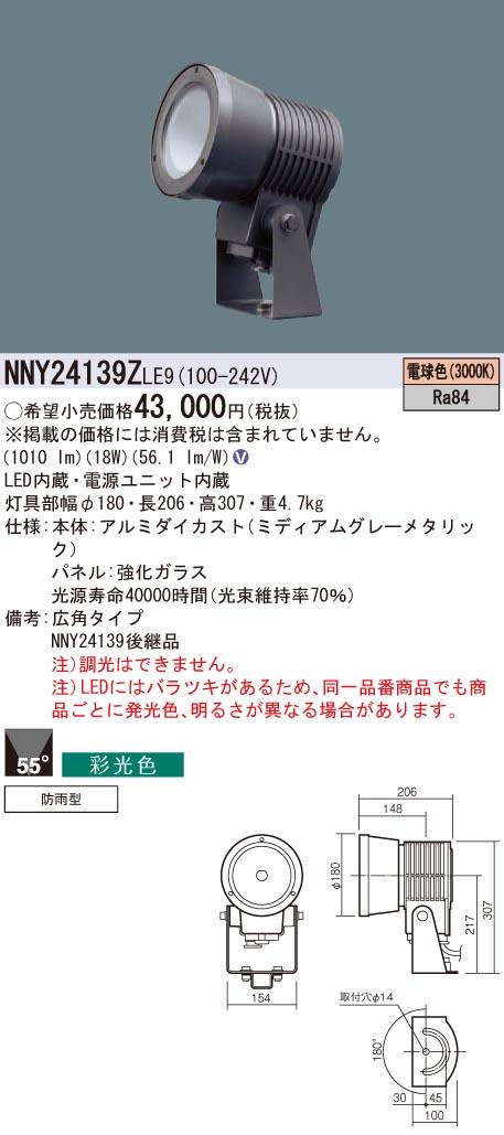NNY24139ZLE9 パナソニック Panasonic 施設照明 LEDスポットライト 電球色 据置取付型 彩光色 上方向ビーム角55度 広角タイプ 防雨型