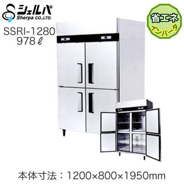 SSRI-1280 シェルパ 業務用 タテ型4室 冷蔵庫 SSRIシリーズ 内容量:冷蔵978L 省エネインバータ搭載