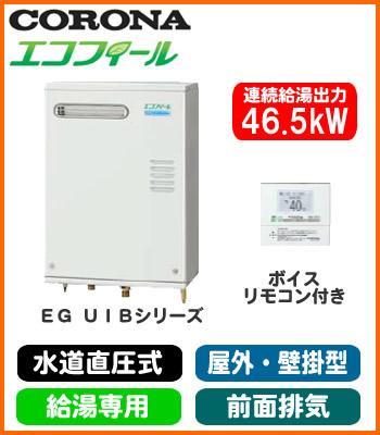 UIB-EG47RX-S(MW) コロナ 石油給湯機器 エコフィール EGシリーズ(水道直圧式) ガス化 給湯専用タイプ UIBシリーズ 壁掛型 46.5kW 屋外設置型 前面排気 ボイスリモコン付属