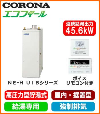 UIB-NE46HP-S(FD) コロナ 石油給湯機器 エコフィール NE-Hシリーズ(高圧力型貯湯式) 給湯専用タイプ UIBシリーズ 据置型 45.6kW 屋内設置型 強制排気 ボイスリモコン付属