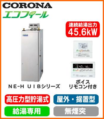 UIB-NE46HP-S(SD) コロナ 石油給湯機器 エコフィール NE-Hシリーズ(高圧力型貯湯式) 給湯専用タイプ UIBシリーズ 据置型 45.6kW 屋外設置型 無煙突 ボイスリモコン付属 高級ステンレス外装