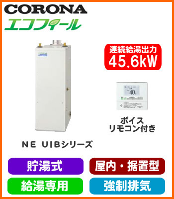 UIB-NE46P-S(FD) コロナ 石油給湯機器 エコフィール NEシリーズ(標準圧力型貯湯式) 給湯専用タイプ UIBシリーズ 据置型 45.6kW 屋内設置型 強制排気 ボイスリモコン付属