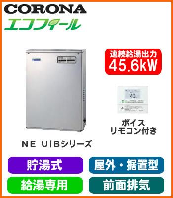 UIB-NE46P-S(MSD) コロナ 石油給湯機器 エコフィール NEシリーズ(標準圧力型貯湯式) 給湯専用タイプ UIBシリーズ 据置型 45.6kW 屋外設置型 前面排気 ボイスリモコン付属 高級ステンレス外装