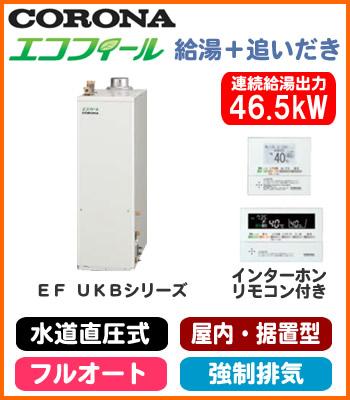 UKB-EF470FRX5-S(FP) コロナ 石油給湯機器 エコフィール EFシリーズ(水道直圧式) フルオートタイプ UKBシリーズ(給湯+追いだき)据置型 46.5kW 屋内設置型 強制排気 インターホンリモコン付属