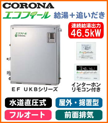 UKB-EF470FRX5-S(MSP) コロナ 石油給湯機器 エコフィール EFシリーズ(水道直圧式) フルオートタイプ UKBシリーズ(給湯+追いだき)据置型 46.5kW 屋外設置型 前面排気 インターホンリモコン付属 高級ステンレス外装