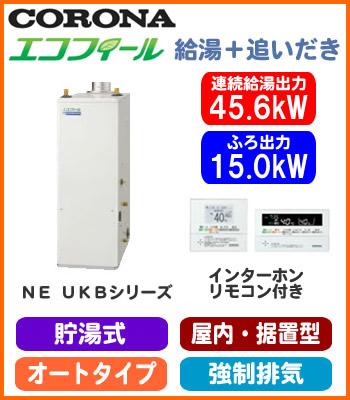 UKB-NE460AP-S(FD) コロナ 石油給湯機器 エコフィール NEシリーズ(標準圧力型貯湯式) オートタイプ UKBシリーズ(給湯+追いだき) 据置型 45.6kW 屋内設置型 強制排気 インターホンリモコン付属