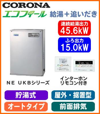 UKB-NE460AP-S(MSD) コロナ 石油給湯機器 エコフィール NEシリーズ(標準圧力型貯湯式) オートタイプ UKBシリーズ(給湯+追いだき) 据置型 45.6kW 屋外設置型 前面排気 インターホンリモコン付属 高級ステンレス外装