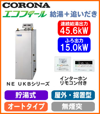 UKB-NE460AP-S(SD) コロナ 石油給湯機器 エコフィール NEシリーズ(標準圧力型貯湯式) オートタイプ UKBシリーズ(給湯+追いだき) 据置型 45.6kW 屋外設置型 無煙突 インターホンリモコン付属 高級ステンレス外装