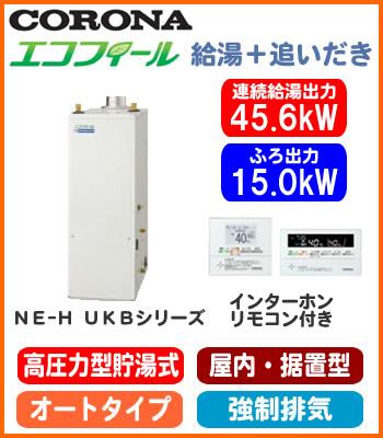 UKB-NE460HAP-S(FD) コロナ 石油給湯機器 エコフィール NE-Hシリーズ(高圧力型貯湯式) オートタイプ UKBシリーズ(給湯+追いだき) 据置型 45.6kW 屋内設置型 強制排気 インターホンリモコン付属
