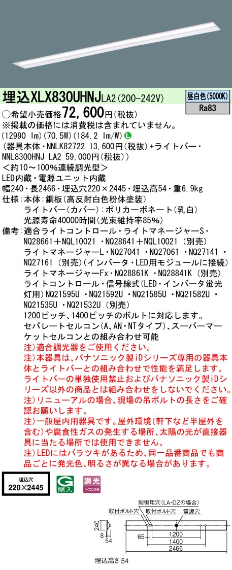 ●XLX830UHNJLA2 【当店おすすめ!iDシリーズ】 パナソニック Panasonic 施設照明 一体型LEDベースライト iDシリーズ 110形 埋込型 下面開放型 W220 省エネタイプ 13400lmタイプ 調光 昼白色 Hf86形×2灯定格出力型器具相当