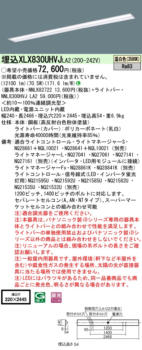 ●XLX830UHVJLA2 【当店おすすめ!iDシリーズ】 パナソニック Panasonic 施設照明 一体型LEDベースライト iDシリーズ 110形 埋込型 下面開放型 W220 省エネタイプ 13400lmタイプ 調光 温白色 Hf86形×2灯定格出力型器具相当