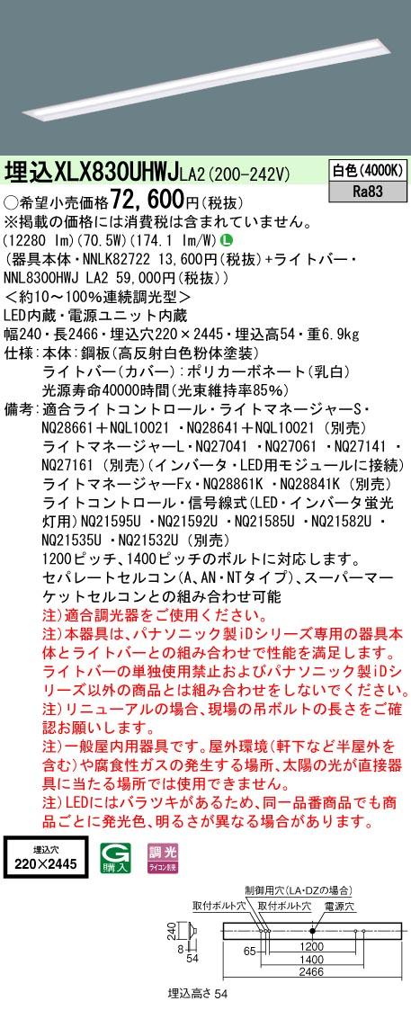 ●XLX830UHWJLA2 【当店おすすめ!iDシリーズ】 パナソニック Panasonic 施設照明 一体型LEDベースライト iDシリーズ 110形 埋込型 下面開放型 W220 省エネタイプ 13400lmタイプ 調光 白色 Hf86形×2灯定格出力型器具相当