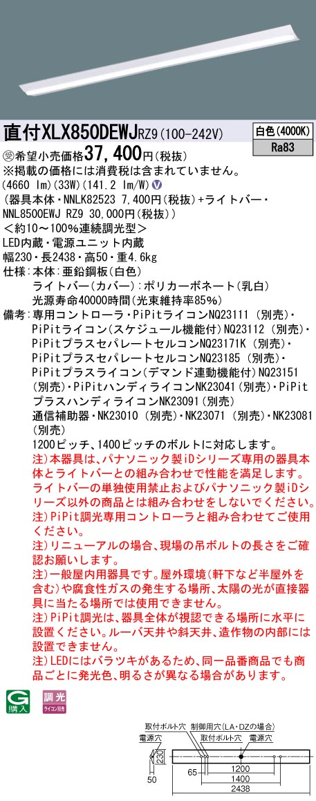●XLX850DEWJRZ9 パナソニック Panasonic 施設照明 一体型LEDベースライト iDシリーズ 110形 直付型 Dスタイル W230 一般タイプ 5000lmタイプ PiPit調光 白色 FLR110形×1灯器具相当 節電タイプ