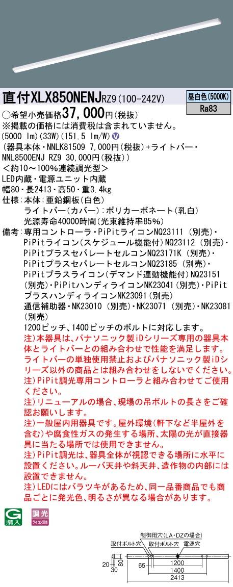 ●XLX850NENJRZ9 パナソニック Panasonic 施設照明 一体型LEDベースライト iDシリーズ 110形 直付型 iスタイル 一般タイプ 5000lmタイプ PiPit調光 昼白色 FLR110形×1灯器具相当 節電タイプ