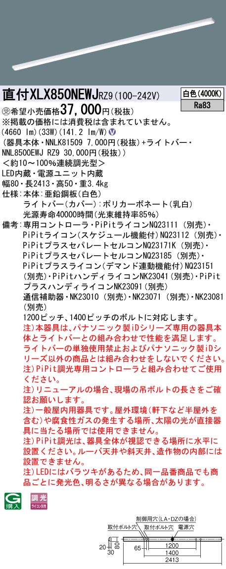 ●XLX850NEWJRZ9 パナソニック Panasonic 施設照明 一体型LEDベースライト iDシリーズ 110形 直付型 iスタイル 一般タイプ 5000lmタイプ PiPit調光 白色 FLR110形×1灯器具相当 節電タイプ