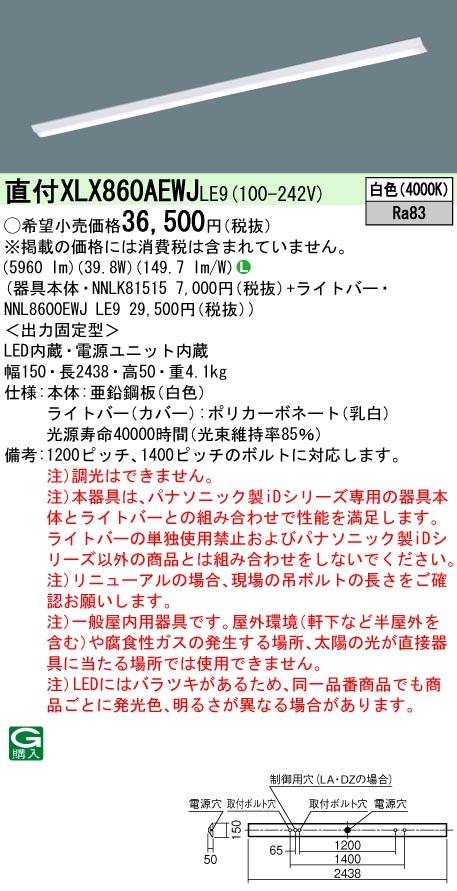 ●XLX860AEWJLE9 【当店おすすめ!iDシリーズ】 パナソニック Panasonic 施設照明 一体型LEDベースライト iDシリーズ 110形 直付型 Dスタイル W150 省エネタイプ 6400lmタイプ 非調光 白色 Hf86形×1灯定格出力型器具相当