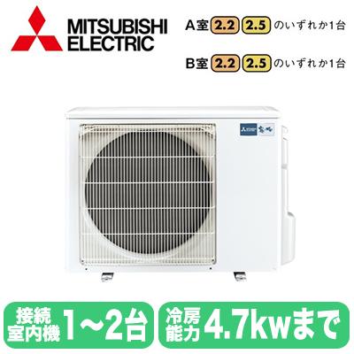 MXZ-4617AS 三菱電機 ハウジングエアコン 霧ヶ峰 システムマルチ 室外ユニット (2室用)