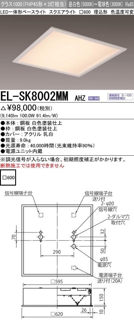 EL-SK8002MM AHZ 三菱電機 施設照明 LED一体形ベースライト スクエアタイプ 埋込形(色温度可変) 埋込穴□600 FHP45形×3灯相当 1000クラス 調光
