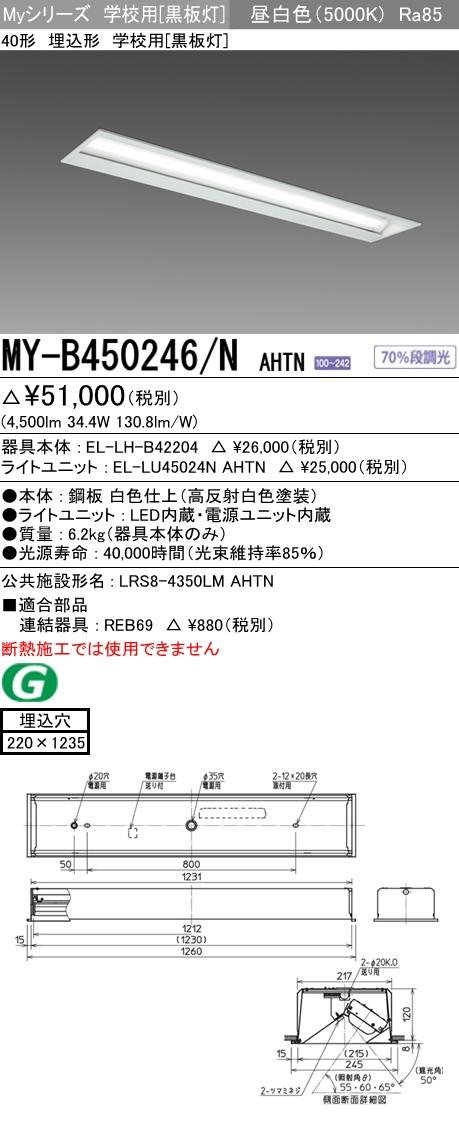 MY-B450246/N AHTN 三菱電機 施設照明 LEDライトユニット形ベースライト Myシリーズ 40形 埋込 学校用 黒板灯 集光タイプ FHF32形×2灯定格出力相当 5200lm 昼白色