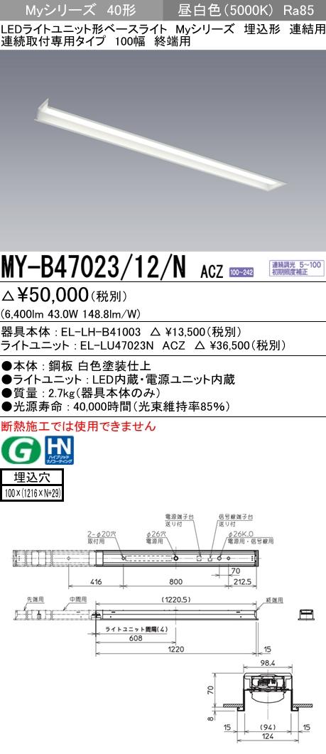 MY-B47023/12/N ACZ 三菱電機 施設照明 LEDライトユニット形ベースライト Myシリーズ 40形 FHF32形×2灯高出力相当 電磁波低減用 連続調光 連結用 埋込形 連続取付専用タイプ 100幅 終端用 昼白色