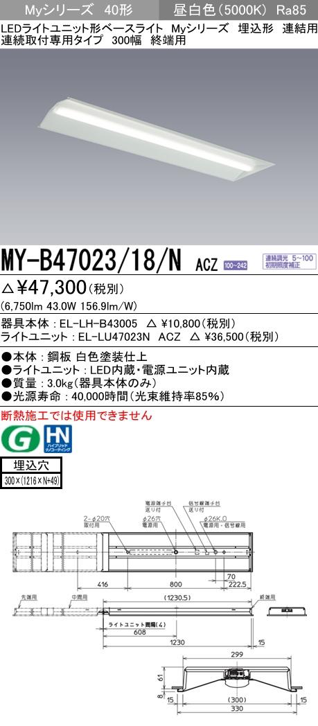 MY-B47023/18/N ACZ 三菱電機 施設照明 LEDライトユニット形ベースライト Myシリーズ 40形 FHF32形×2灯高出力相当 電磁波低減用 連続調光 連結用 埋込形 連続取付専用タイプ 300幅 終端用 昼白色